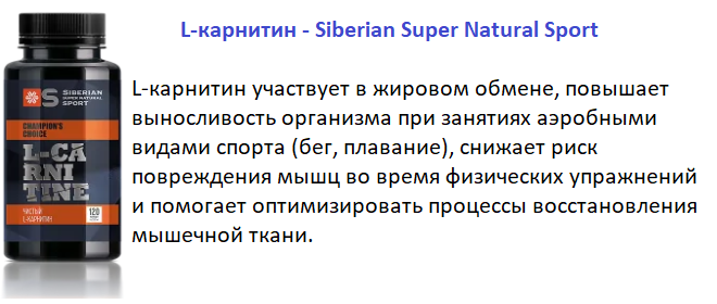 L-карнитин - Siberian Super Natural Spor