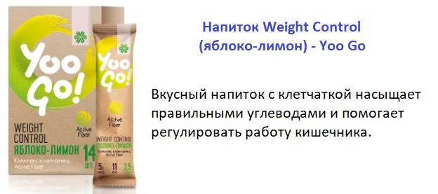 Напиток Weight Control (яблоко-лимон) -