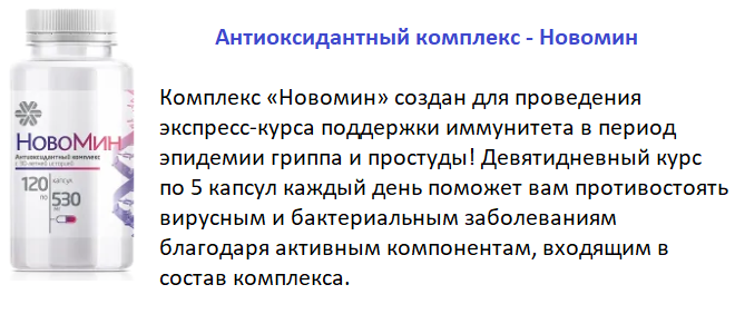 Новомин