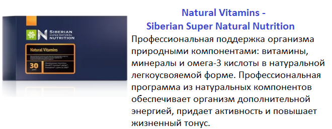 Natural Vitamins - Siberian Super Natura
