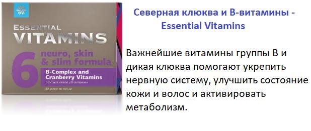 Северная клюква и В-витамины