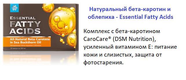 Натуральный бета-каротин и облепиха