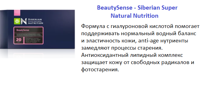 BeautySense - Siberian Super Natural Nut