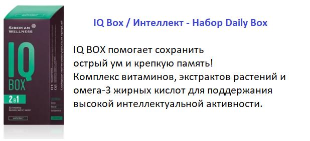 IQ Box