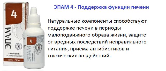 ЭПАМ 4