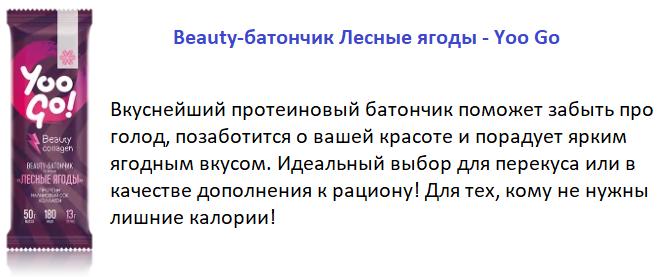 Beauty-батончик Лесные ягоды