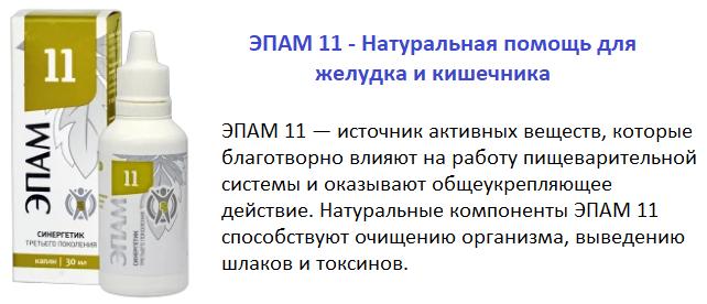 Эпам 11