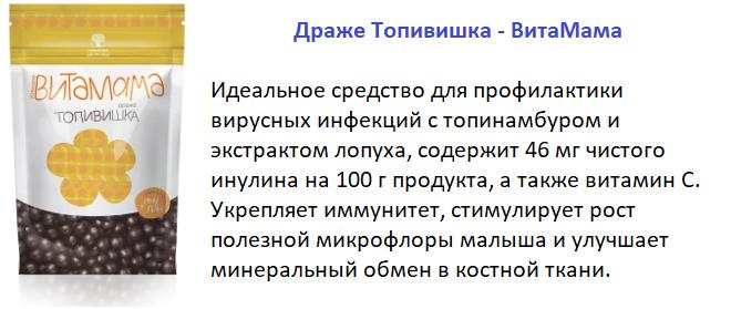 Драже Топивишка - ВитаМама