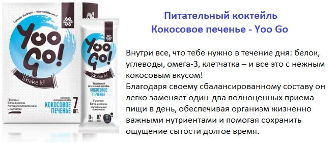 Питательный коктейль Кокосовое печенье