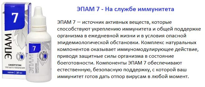 Эпам 7