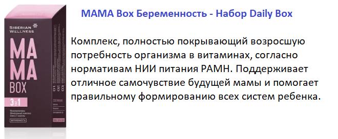MAMA Box Беременность