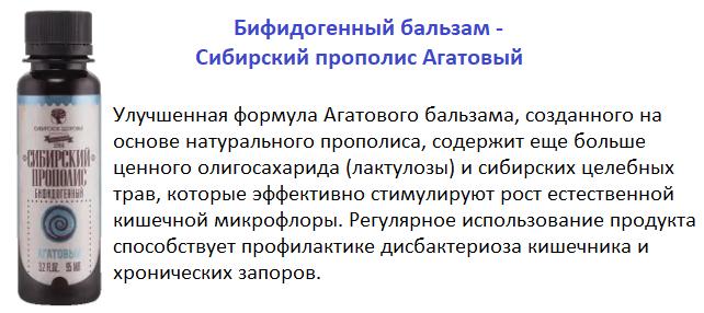 Бифидогенный бальзам - Сибирский прополи