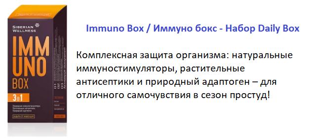 Иммуно бокс