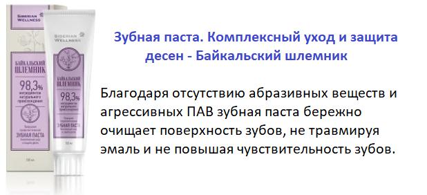 Зубная паста - Байкальский шлемник