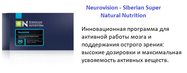 Neurovision - Siberian Super Natural Nut