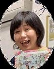 源氏 万記子