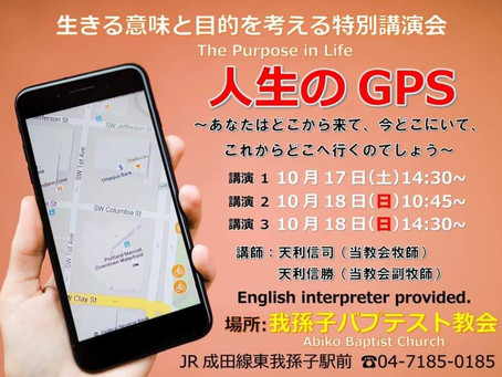 2020 Revival Meeting- GPS of Life
