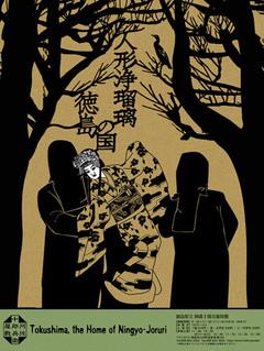 阿波十郎兵衛屋敷 poster