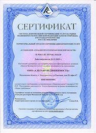 сертификат 2019 001.jpg