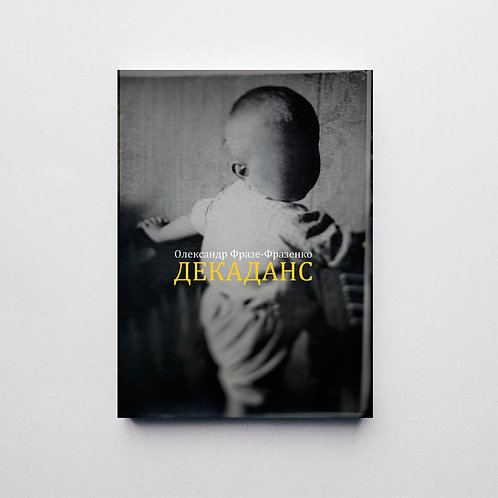 Decadence Book by Oleksandr Fraze-Frazenko