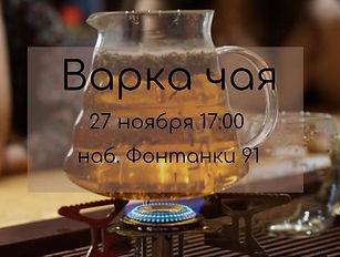 Чайная пятница 27.11.20.jpg