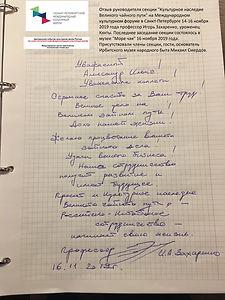 2019_11_16 профессор Игорь Захаренко.jpg