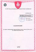 сертификат соответствия модуль G Поколение