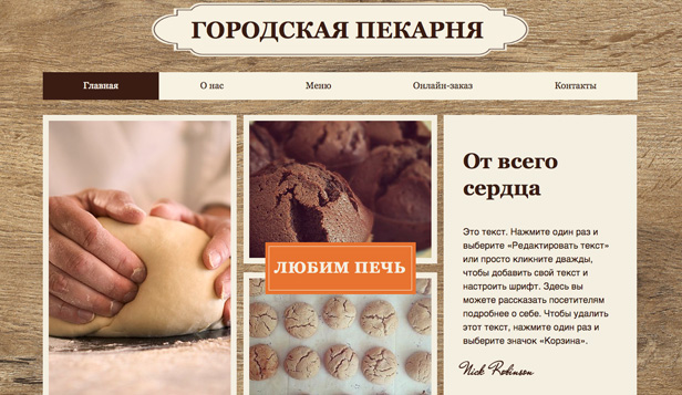 Кафе и пекарни website templates – Домашняя выпечка
