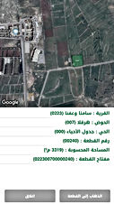 قطعه ارض في عجلون خلف جامعة عجلون الوطنيه مساحة 3400 متر مربع للبيع