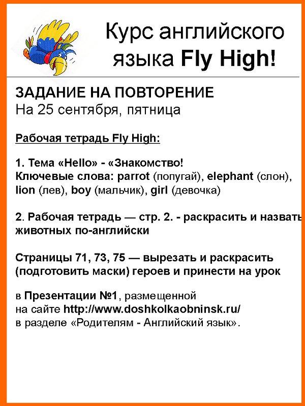 dz Fly High-1.jpg