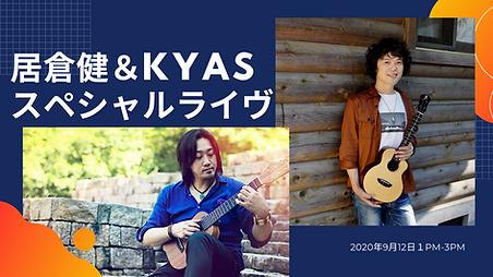 居倉&KYAS YouTubeサムネイル (2).png
