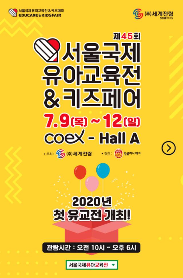 서울국제육아교육전 & 키즈페어