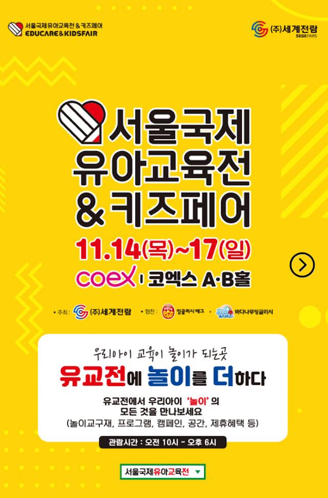 서울국제유아교육전&키즈페어