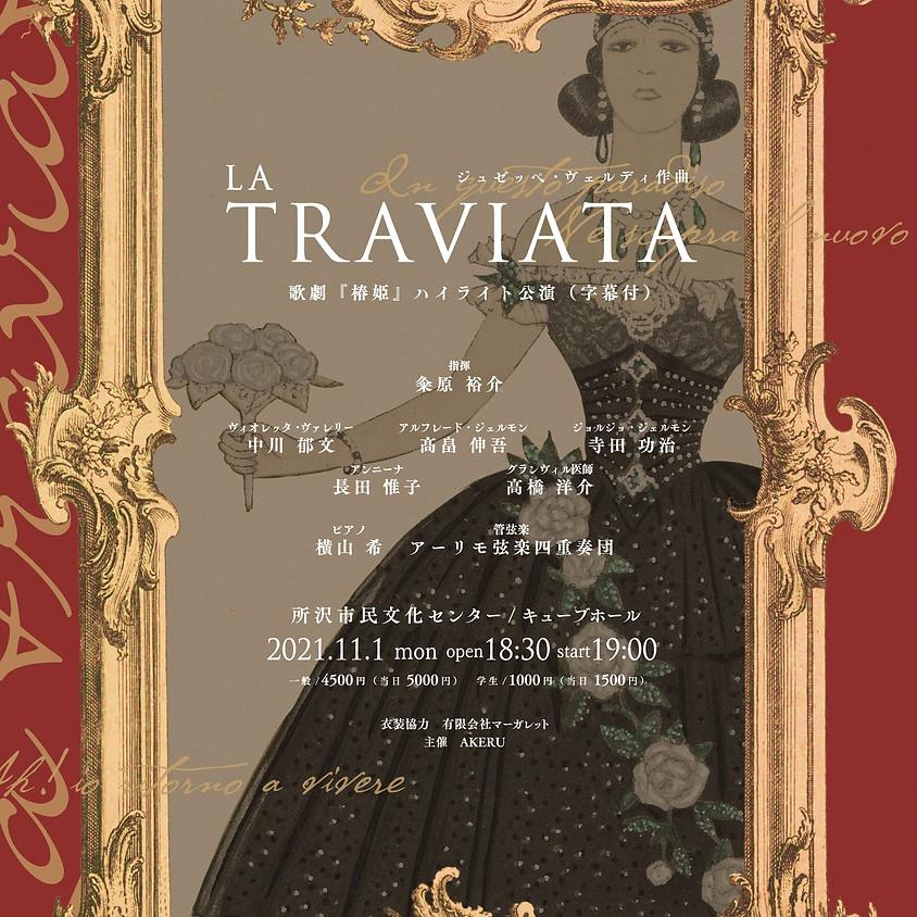 歌劇『椿姫』ハイライト公演(字幕付)