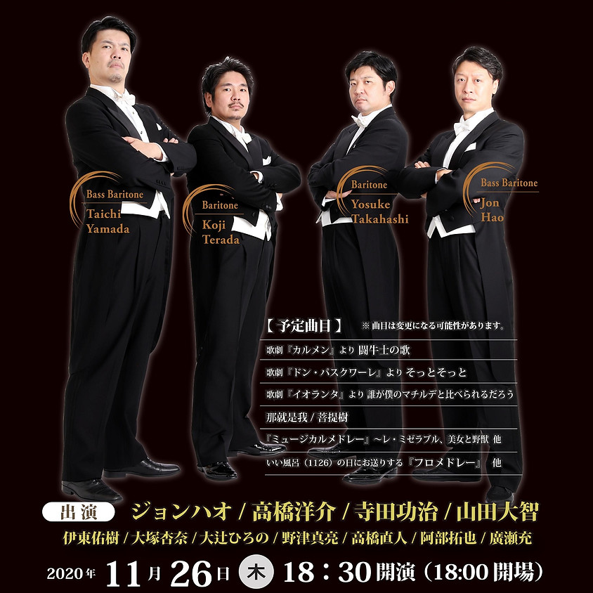 『No Tenors Allowed Special Autumn Concert』NOテナー⁉ スペシャルオータムコンサート