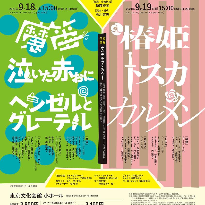 東京文化会館オペラBOX「スペシャルハイライト Vol.1」