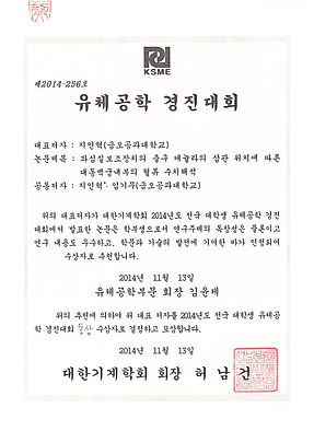 14.11.13_대한기계학회_유체경진(oral)_지인혁.JPG