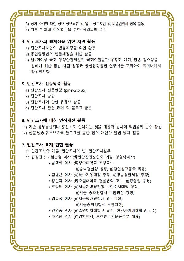 대한탐정협회 운영계획20200721002.png