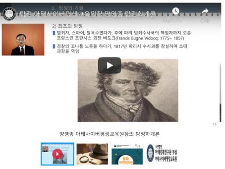 아태사이버평생교육원, 민간정보조사원 자격증 온라인 교육 과정 개강