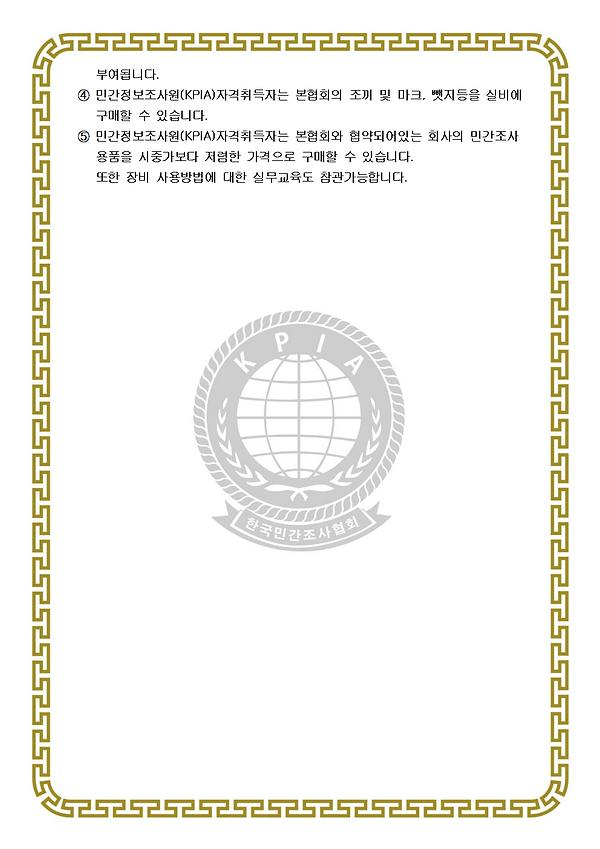 민간정보조사원 자격시험 20200722004.png