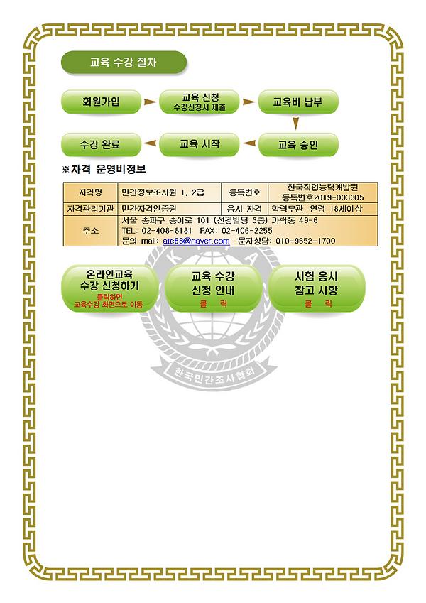 민간정보조사원(탐정)자격 교육002.png
