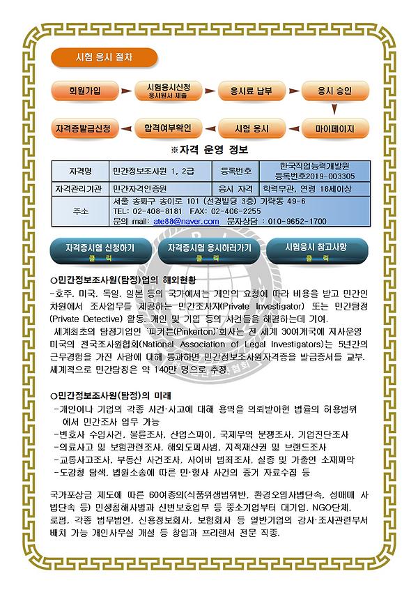 민간정보조사원 자격시험 20200722002.png