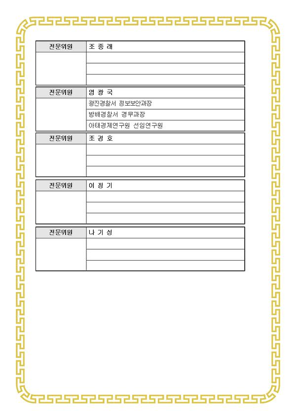 1.대한탐정협회조직002.png