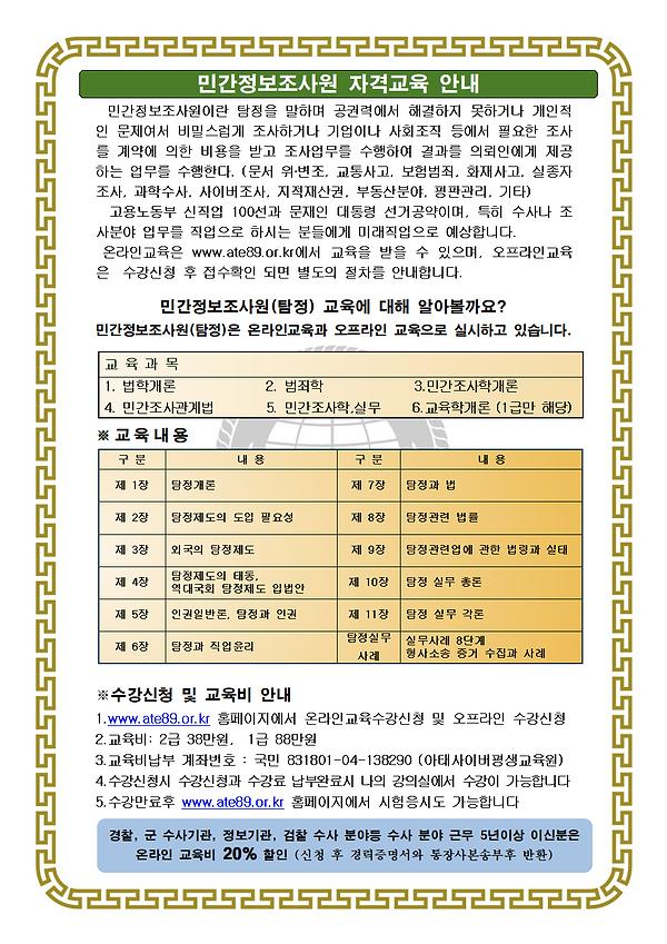 민간정보조사원(탐정)자격 교육001.png