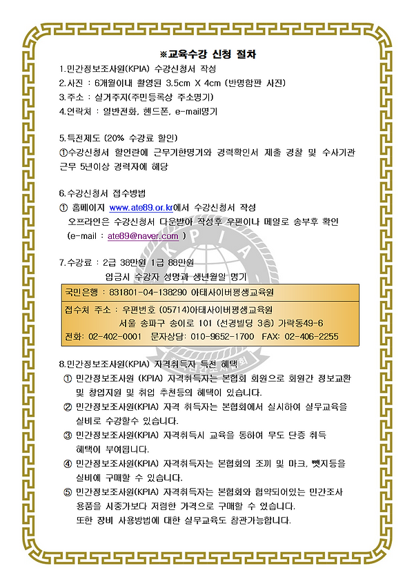 민간정보조사원(탐정)자격 교육003.png