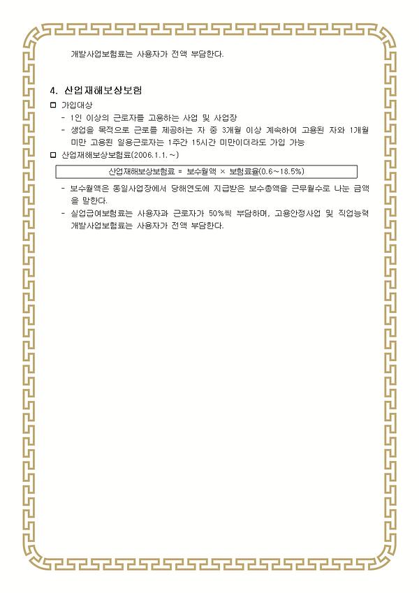 3.창업과 세무 홈페이지용0813006.png