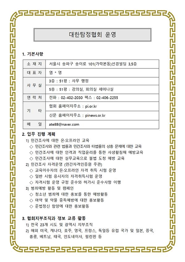 대한탐정협회 운영계획20200721001.png