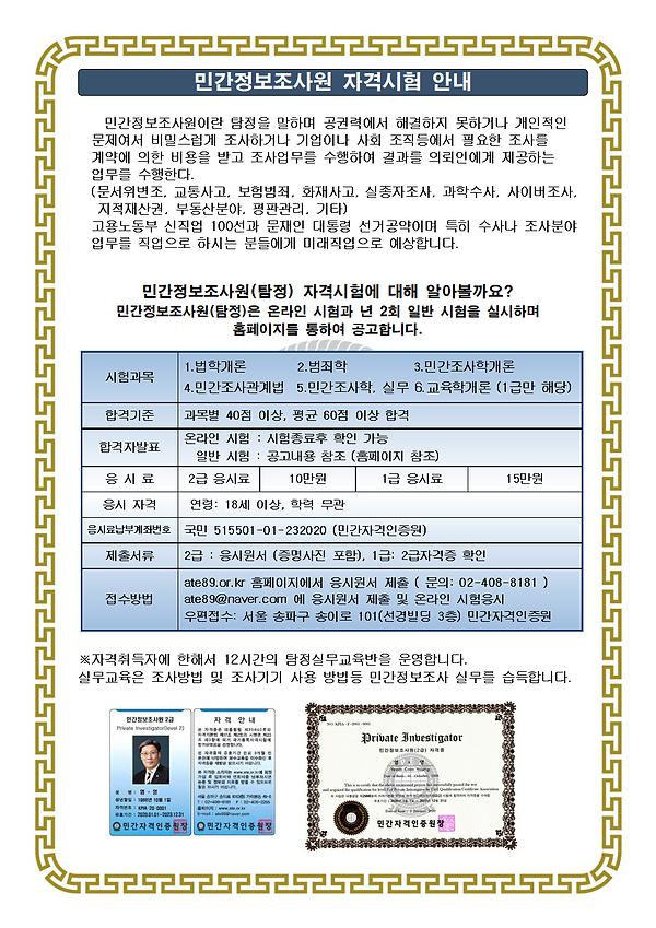 민간정보조사원 자격시험 20200722001.png