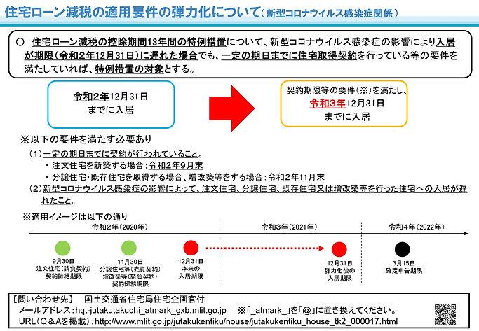 keizaitaisaku_3_page-0001.jpg