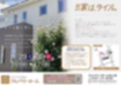 オーナーハウス見学会-min.jpg